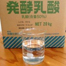 詳細写真1: [軽]発酵乳酸(乳酸50%)【20kg・液体】扶桑化学・食品添加物・果実酸【納期7日】