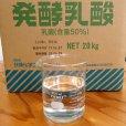 発酵乳酸(乳酸50%)【1L】