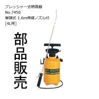 【パーツ販売】フルプラ ダイヤスプレー プレッシャー式噴霧器 4L用部品 [NO.7450]【日時指定不可】