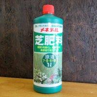 メネデール芝肥料原液(7-5-5+鉄)【1L】【ボトル容器】