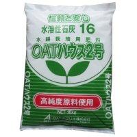養液栽培用|OATハウス2号(大塚ハウス2号)NN11-Ca16.4【10kg】|硝酸石灰