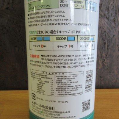 メネデール芝肥料原液
