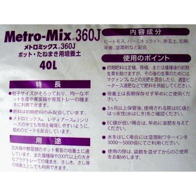 メトロミックス360J【40L】Metro-Mix 360J ハイポネックス