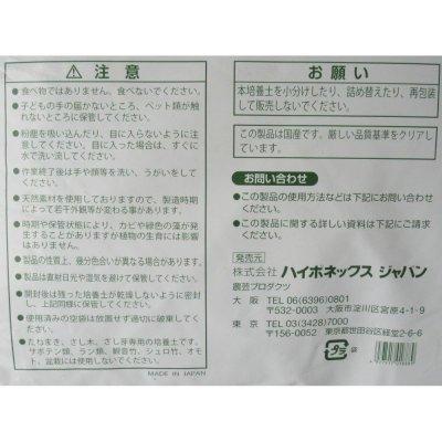 レディアースJ【40L】Redi-Earth J ハイポネックス