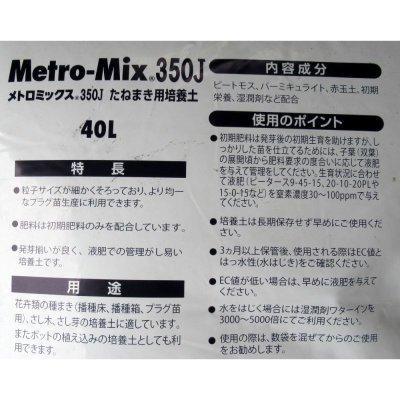 メトロミックス350J【40L】Metro-Mix 350J