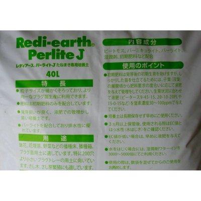 レディアースJ【40L】Redi-Earth J ハイポネックス|高品質な培養土(初期肥料入り)
