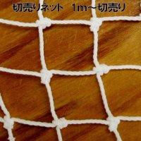 切り売りネット(白)幅1m【メーター売り】25mm目|有結節