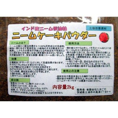 画像3: ニームケーキパウダー(インドセンダン油粕)【2kg】