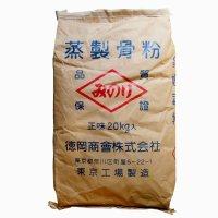 蒸製骨粉-みのり(N2-P24)【20kg】100%骨粉【日祭日の配送および時間指定不可】