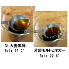詳細写真1: [軽]芳醇モルトビネガー(大麦黒酢)《酸度4.1%》【10L】