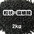 画像1: 粒状-腐植酸(泥炭)【2kg】農業・園芸肥料用 (1)