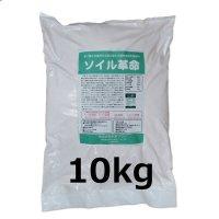 ソイル革命|実り豊かな自然の土壌に戻す土壌改良微生物資材【10kg】送料無料