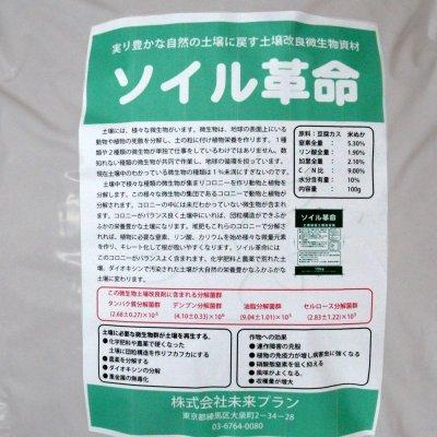 ソイル革命10kg