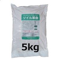 ソイル革命|実り豊かな自然の土壌に戻す土壌改良微生物資材【5kg】