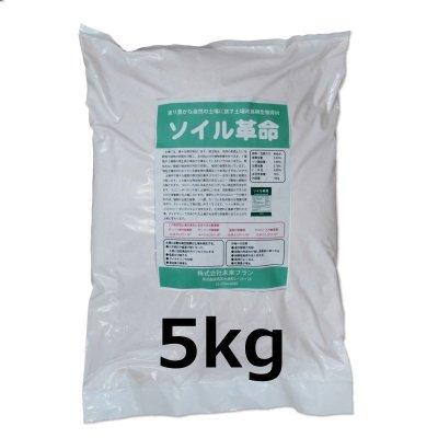 ソイル革命5kg