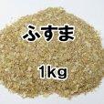 画像1: 農業用・飼料用 小麦ふすま【1kg】【食用不可】 (1)