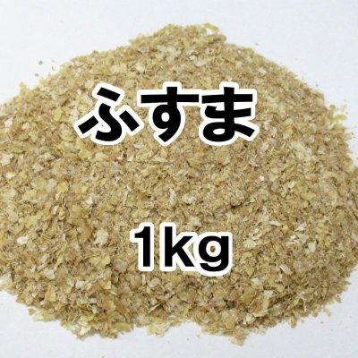 画像1: 農業用・飼料用 小麦ふすま【1kg】【食用不可】