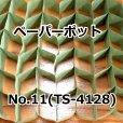 画像3: No.11(TS4128)|ペーパーポット |200冊入り (128穴)|日本甜菜製糖 |ニッテン (3)
