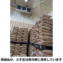 詳細写真3: ふすま-小麦の外皮【粉末】【20kg】【陸送地域のみ】[納期7日以上]【日祭日の配送・時間指定不可】