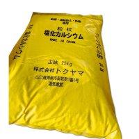 粒状 塩化カルシウム【25kg】塩カル|融雪|路面凍結防止|乾燥防止|防塵|トクヤマ