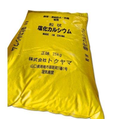 粒状 塩化カルシウム【25kg】塩カル 融雪