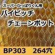 画像2: BP303|バイピッチチェーンポット |150冊入り (264穴)|日本甜菜製糖 |ニッテン (2)
