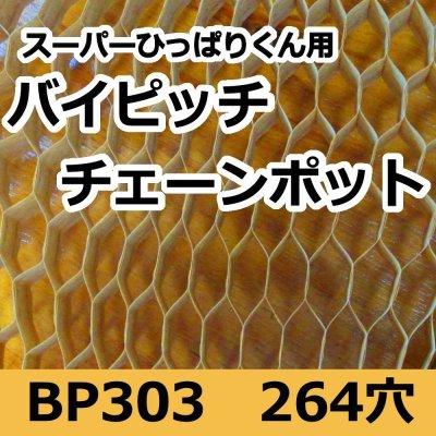 画像2: BP303|バイピッチチェーンポット |150冊入り (264穴)|日本甜菜製糖 |ニッテン