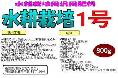 水耕栽培1号(N10-P8-K28-Mg5)【800g】