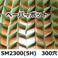 SM2300(5H) ペーパーポット