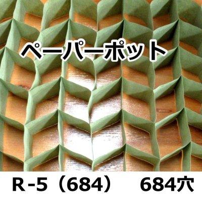 R-5(684)|ペーパーポット