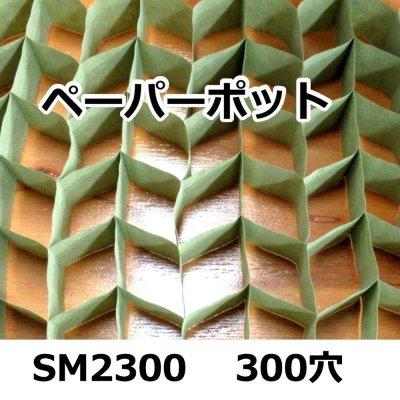 SM2300 ペーパーポット