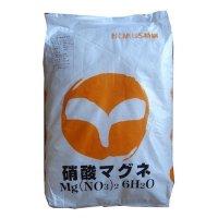 硝酸マグネHOAGS特撰(硝酸[しょうさん]苦土肥料)|マグネシウム15%【20kg】Mg(NO3)2・6H2O