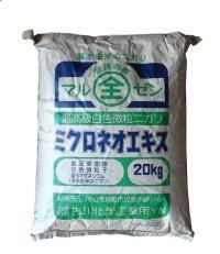 [軽]【海水由来の天然にがり】ミクロ・ネオエキス(微粉末)【20kg】-塩化マグネシウム95%含有-【食品添加物】