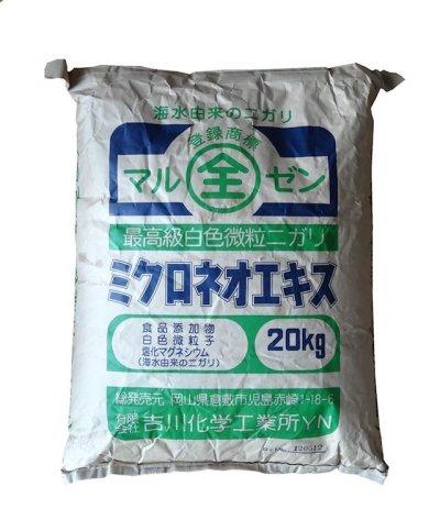 【海水由来の天然にがり】ミクロ・ネオエキス(微粉末)【20kg】