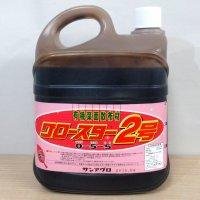 サンアグロ|グロースター2号(0-5-5)【5kg】|葉面散布肥料|高濃度散布可