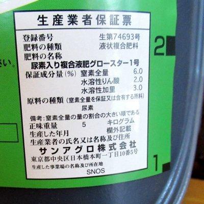 画像4: サンアグロ|グロースター1号(6-2-3)【5kg】|葉面散布肥料|高濃度散布可