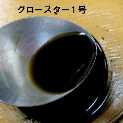 画像2: サンアグロ|グロースター1号(6-2-3)【5kg】|葉面散布肥料|高濃度散布可