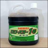 サンアグロ|グロースター1号(6-2-3)【5kg】|葉面散布肥料|高濃度散布可