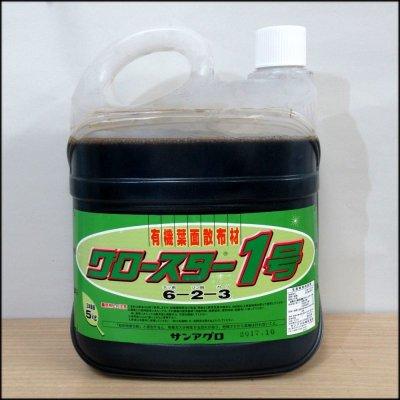 画像1: サンアグロ|グロースター1号(6-2-3)【5kg】|葉面散布肥料|高濃度散布可