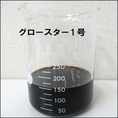 画像3: サンアグロ|グロースター1号(6-2-3)【5kg】|葉面散布肥料|高濃度散布可