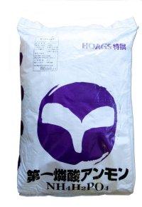 [値下げ]第一燐酸アンモン特撰(12-61)|リンアン肥料【20kg】