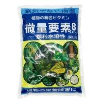 植物の栄養障害に『微量要素8』【1kg】(必須微量要素を配合した水溶性の顆粒総合栄養剤)