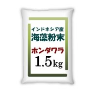 品質向上糖度上昇「東南アジア産海藻粉末(ホンダワラ)」【1.5kg】