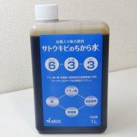 有機液体肥料-サトウキビのちから水633(N6-P3-K3)【1L】