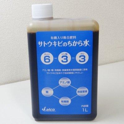 画像1: 有機液体肥料-サトウキビのちから水633(N6-P3-K3)【1L】