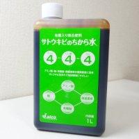 有機液体肥料-サトウキビのちから水444(N4-P4-K4)【1L】