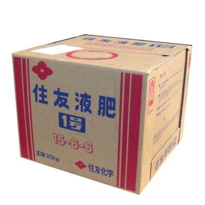 画像1: 住友液肥1号(N15-P6-K6)【20kg】長年定評のある化成液肥