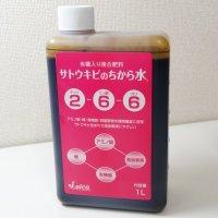 有機液体肥料-サトウキビのちから水266(N2-P6-K6)【1L】