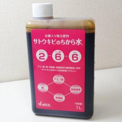 画像1: 有機液体肥料-サトウキビのちから水266(N2-P6-K6)【1L】