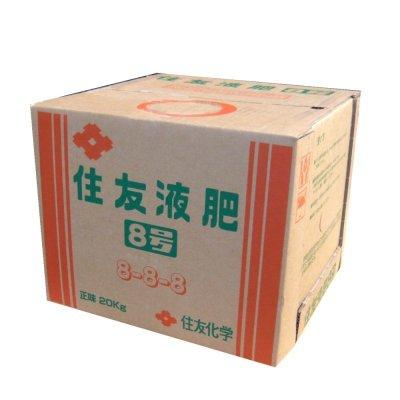 画像1: 住友液肥8号(N8-P8-K8)【20kg】長年定評のある化成液肥